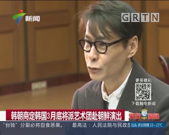 韩朝商定韩国3月底将派艺术团赴朝鲜演出