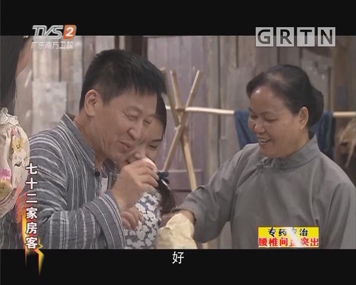 [2018-03-27]七十二家房客:情深情浅(上)