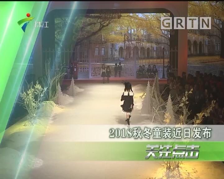 2018秋冬童装近日发布