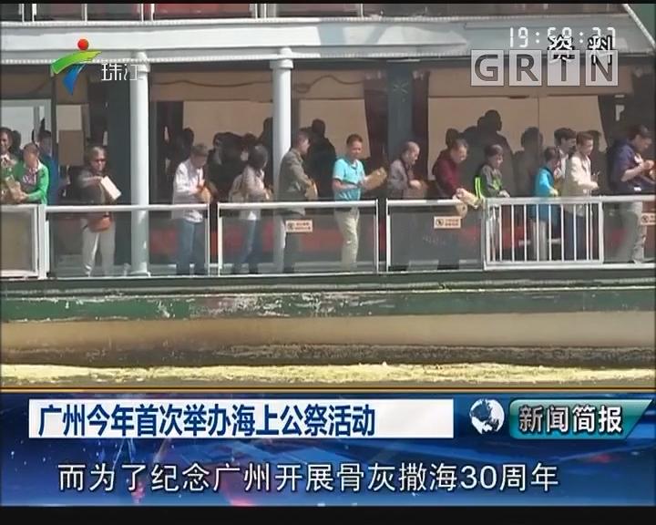 广州今年首次举办海上公祭活动