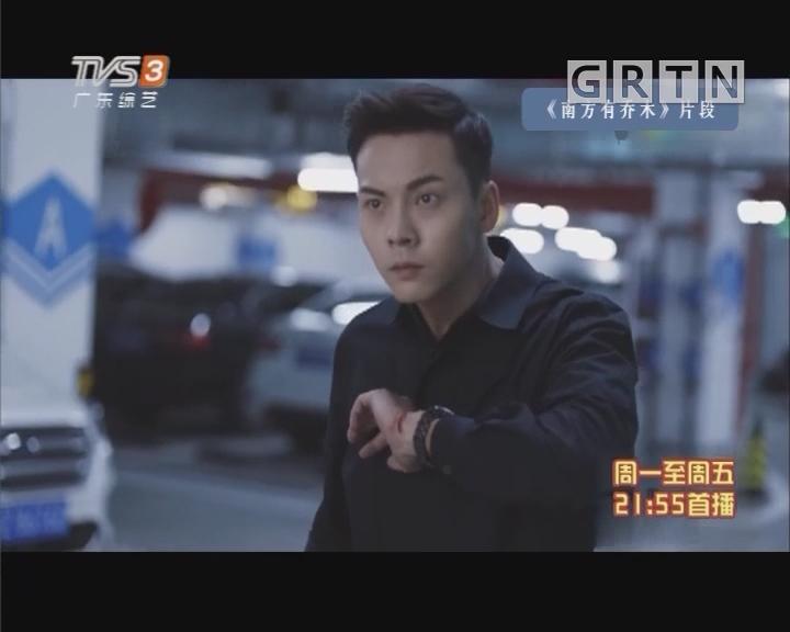 [2018-03-28]娱乐前线:《南方有乔木》热播 陈伟霆演技被赞