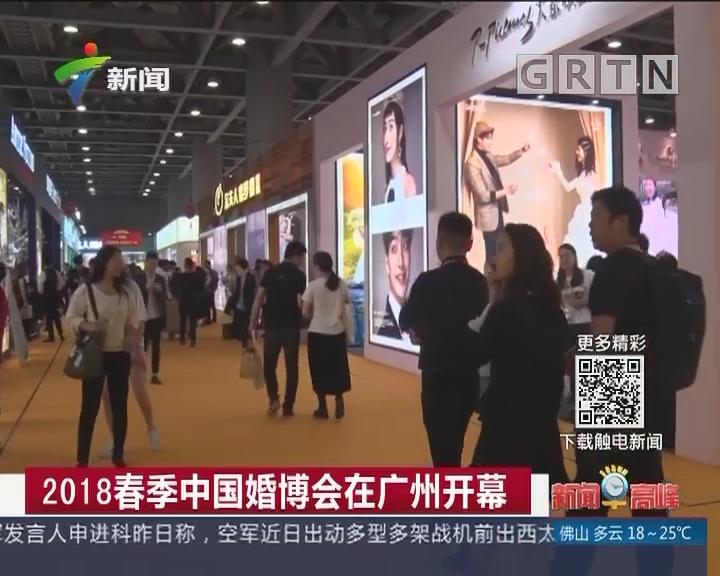 2018春季中国婚博会在广州开幕