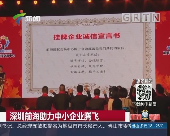 深圳前海助力中小企业腾飞