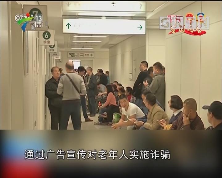 全国政协委员黄璐琦:医疗诈骗一个都不能放过