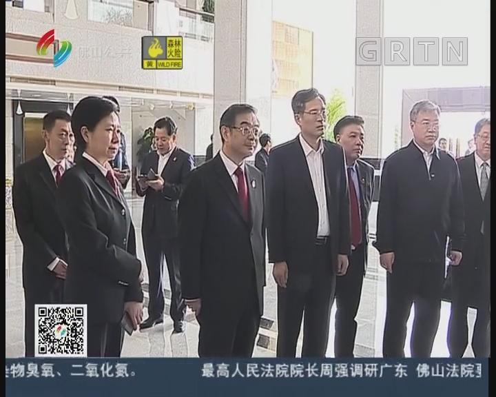 [2018-03-28]六点半新闻:最高人民法院院长周强调研广东