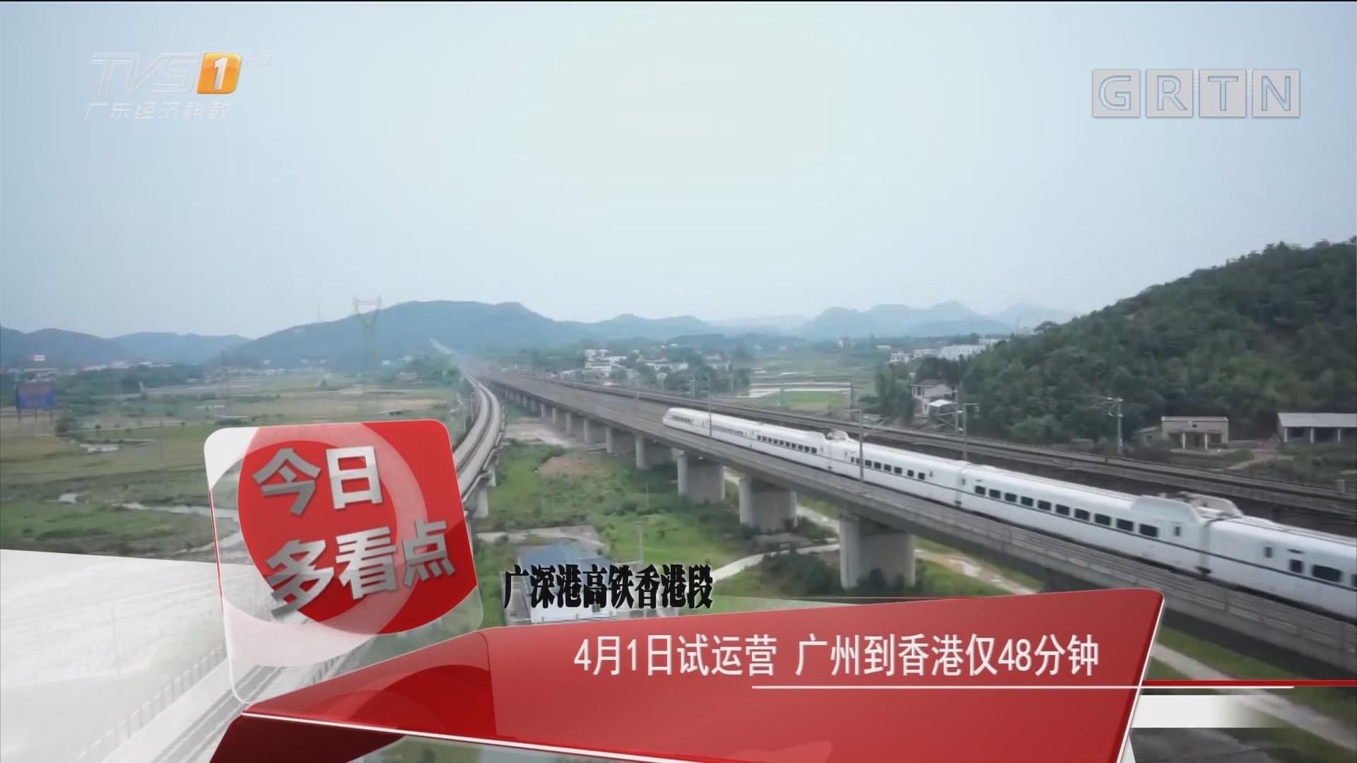 广深港高铁香港段:4月1日试运营 广州到香港仅48分钟