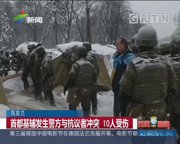 乌克兰:首都基辅发生警方与抗议者冲突 10人受伤