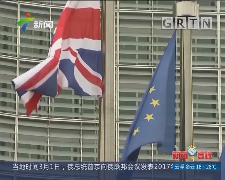 """英国拒绝欧盟""""脱欧""""草案"""