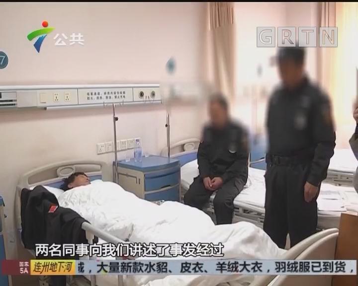 东莞:保安倒地昏迷 众人挡雨送院治疗