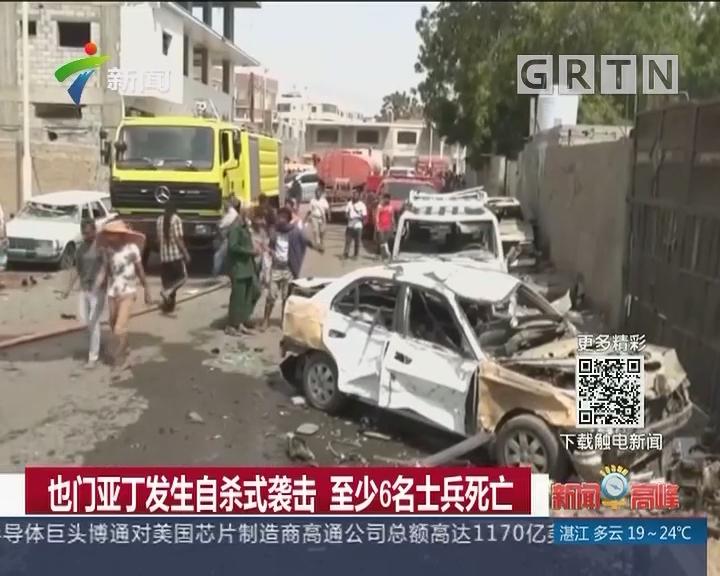 也门亚丁发生自杀式袭击 至少6名士兵死亡