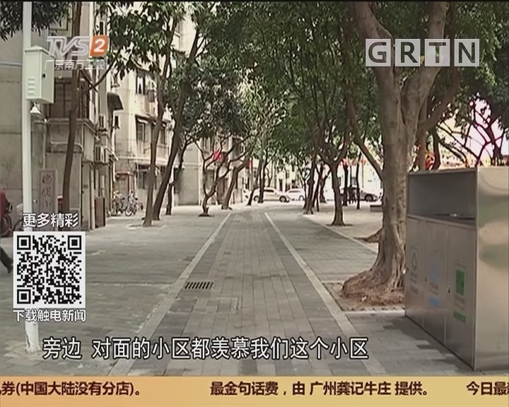 广州天河:微改造助老旧小区靓丽变身