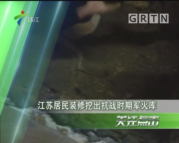 江苏居民装修挖出抗战时期军火库