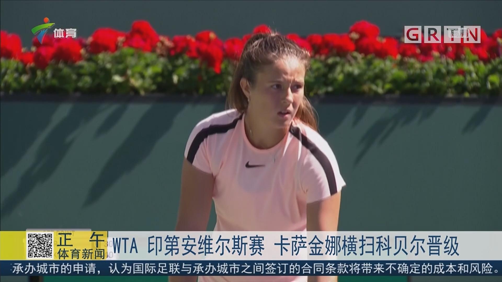 WTA 印第安维尔斯赛 卡萨金娜横扫科贝尔晋级