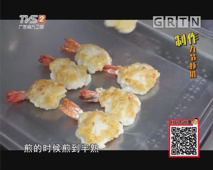 制作九节虾扒