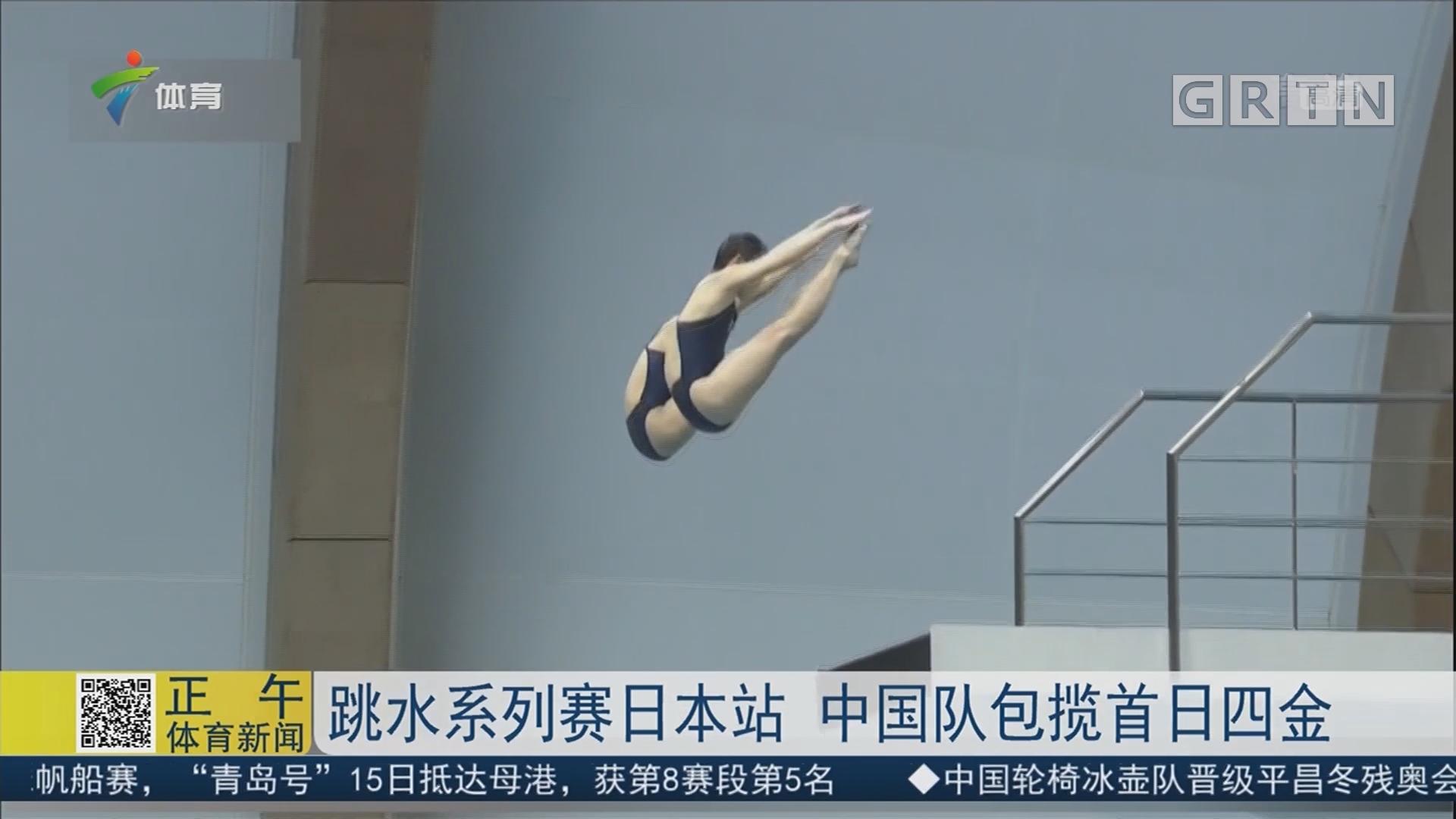 跳水系列赛日本站 中国队包揽首日四金