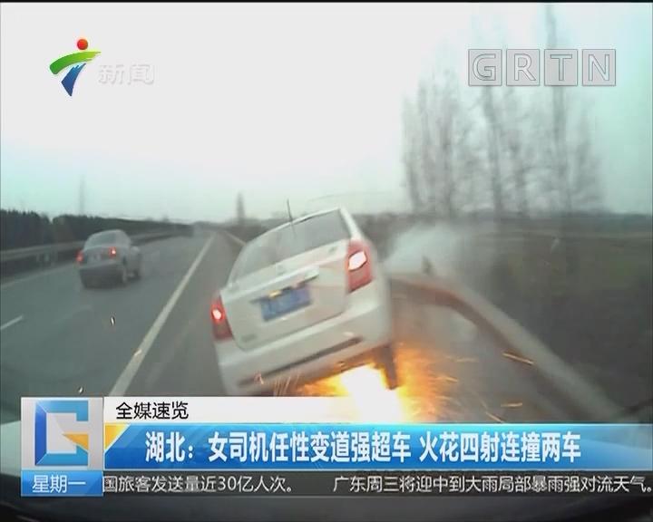 湖北:女司机任性变道强超车 火花四射连撞两车