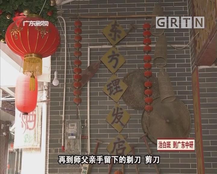 """小洲村内109岁高龄的""""东方理发店"""""""
