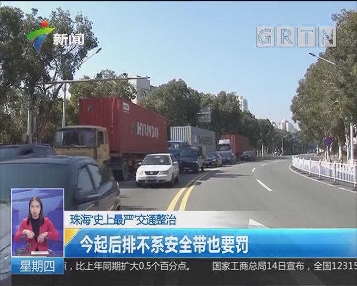 """珠海""""史上最严""""交通整治:今起后排不系安全带也要罚"""