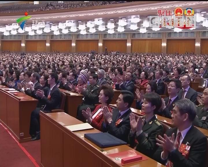 全国政协十三届一次会议举行第四次全体会议 汪洋当选全国政协主席