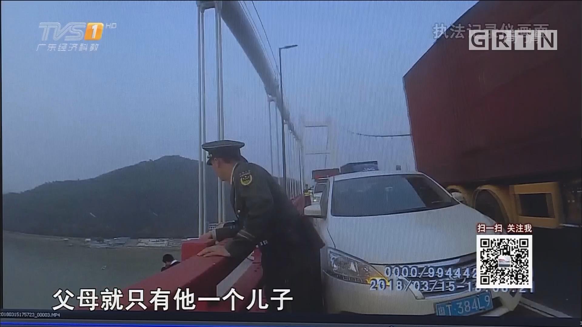 虎门大桥发生惊险一幕 民警救下轻生男子