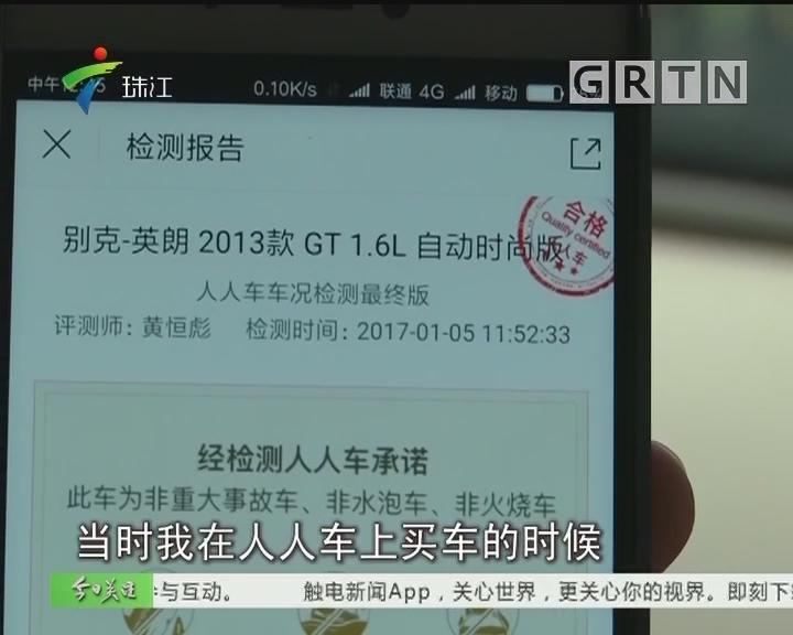315调查 二手车平台买卖检测不同 律师:涉嫌虚假宣传