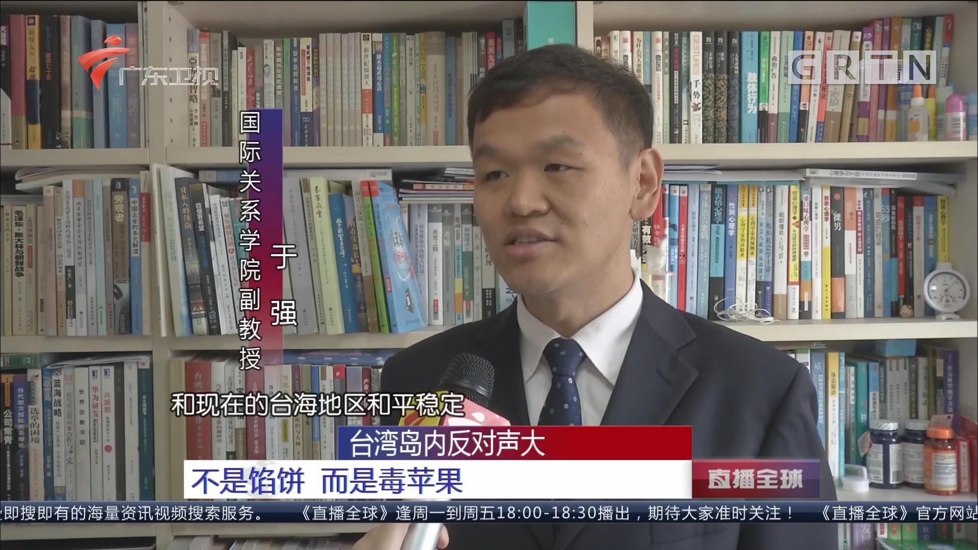 台湾岛内反对声大:不是馅饼 而是毒苹果
