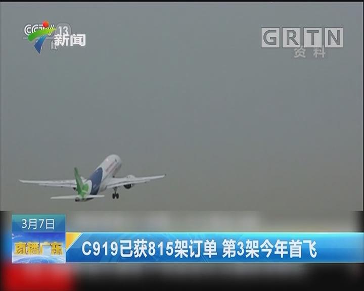 C919已获815架订单 第3架今年首飞