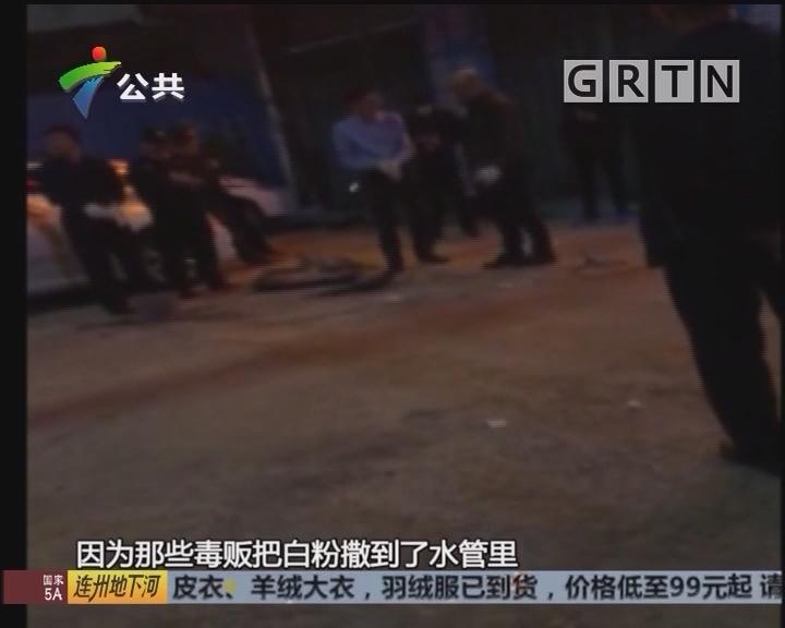 街坊报料:民警紧急出动 开展缉毒行动
