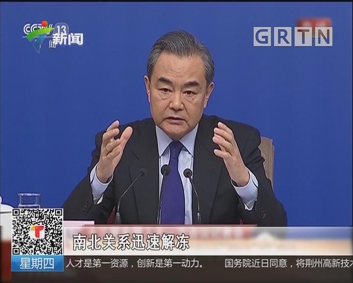 """王毅谈朝鲜半岛局势:""""双暂停""""倡议为南北改善关系营造最基本条件"""