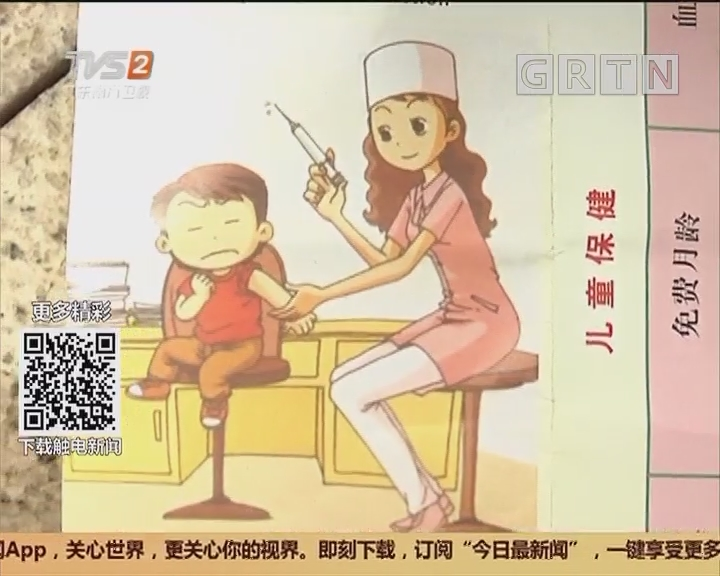 流感疫苗 广州:部分社区医院流感疫苗紧缺