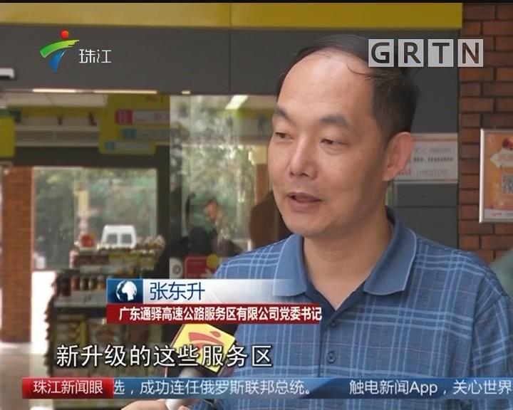 广东高速路服务区 男女厕位变为2:3