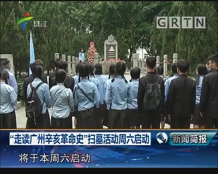 """""""走读广州辛亥革命史""""扫墓活动周六启动"""
