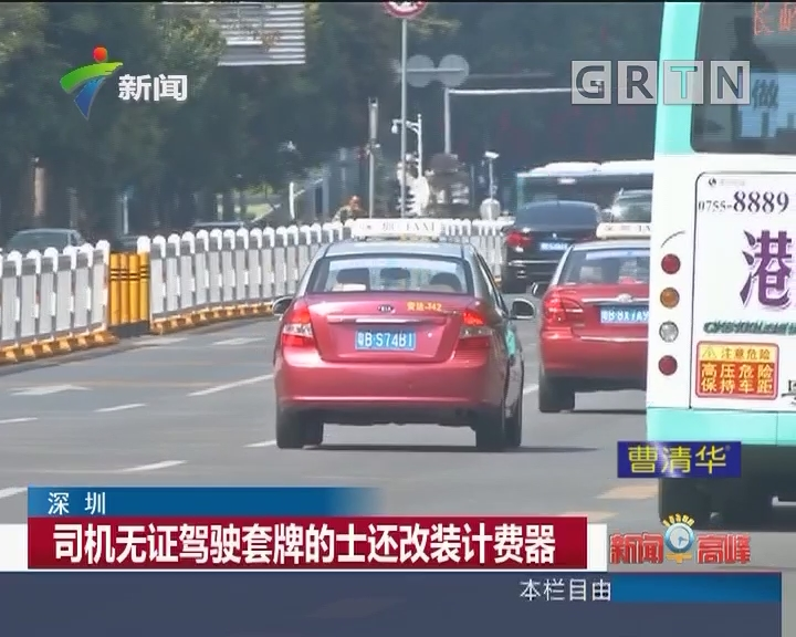 深圳:司机无证驾驶套牌的士还改装计费器
