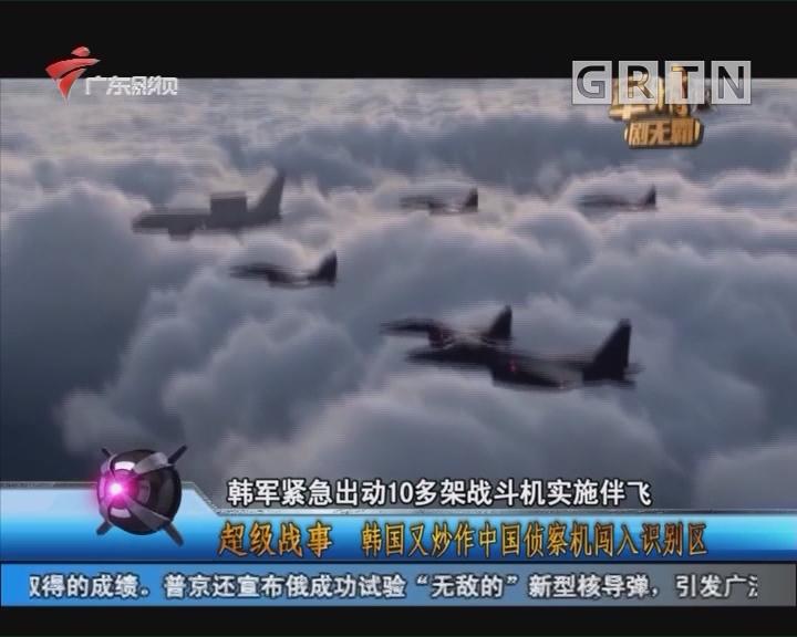[2018-03-02]军晴剧无霸:超级战事:韩国又炒作中国侦察机闯入识别区