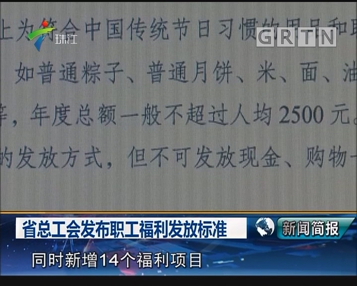 省总工会发布职工福利发放标准