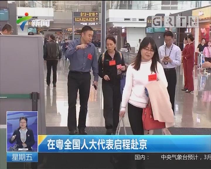 在粤全国人大代表启程赴京