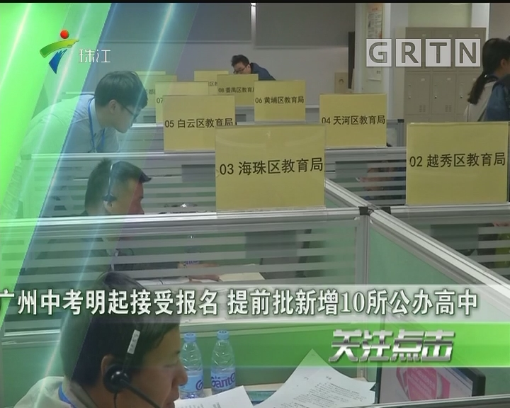 广州中考明起接受报名 提前批新增10所公办高中
