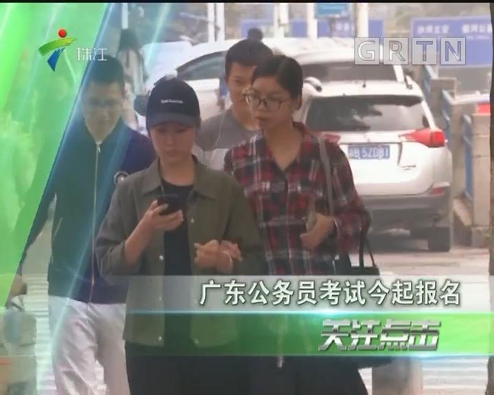 广东公务员考试今起报名
