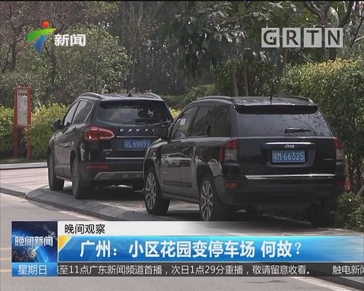 广州:小区花园变停车场 何故?