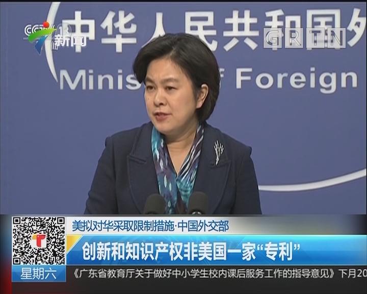 """美拟对华采取限制措施·中国外交部:创新和知识产权非美国一家""""专利"""""""