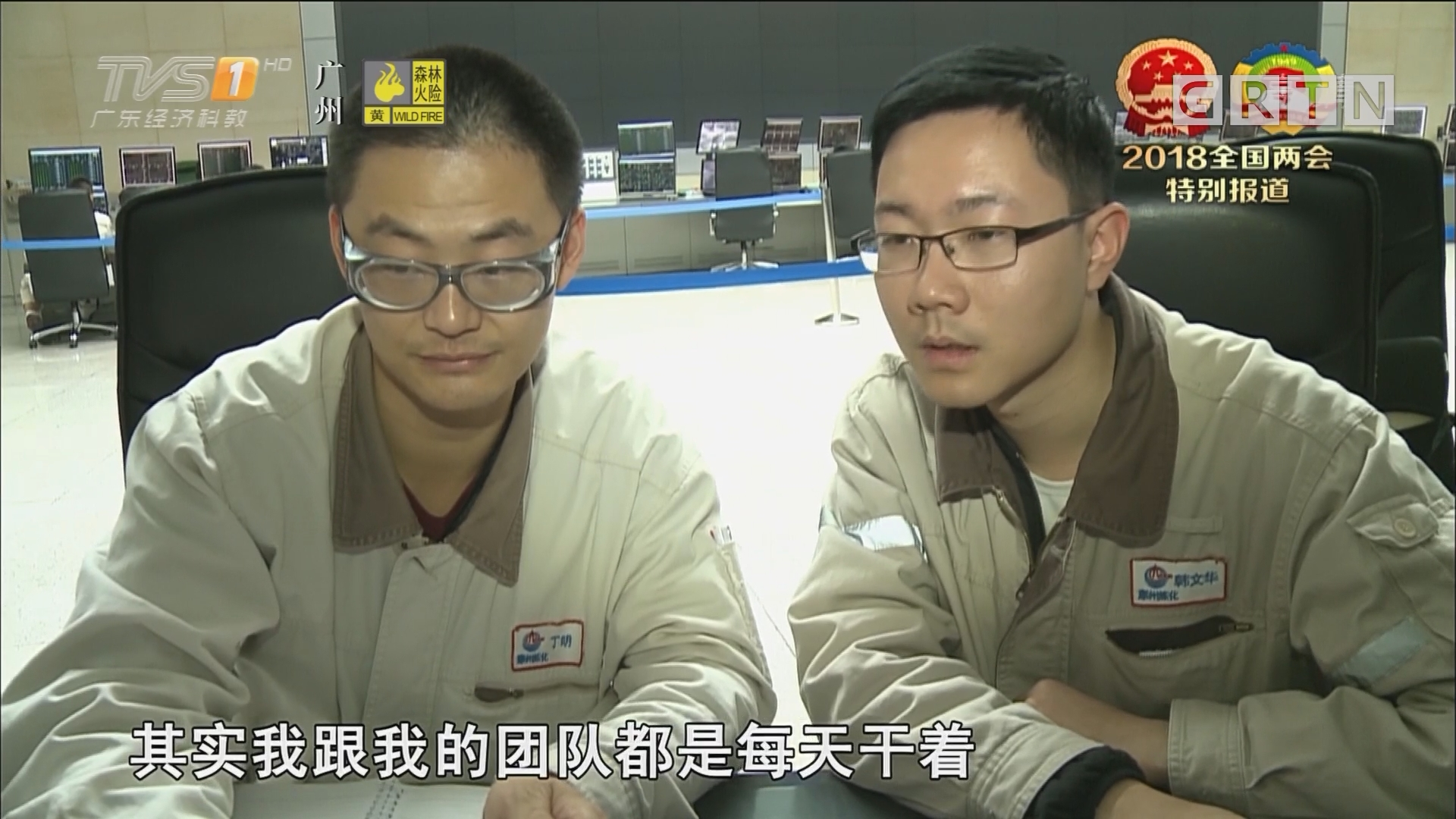 """《我是人大代表》 丁明:中国海洋石油炼化的""""先行者"""""""