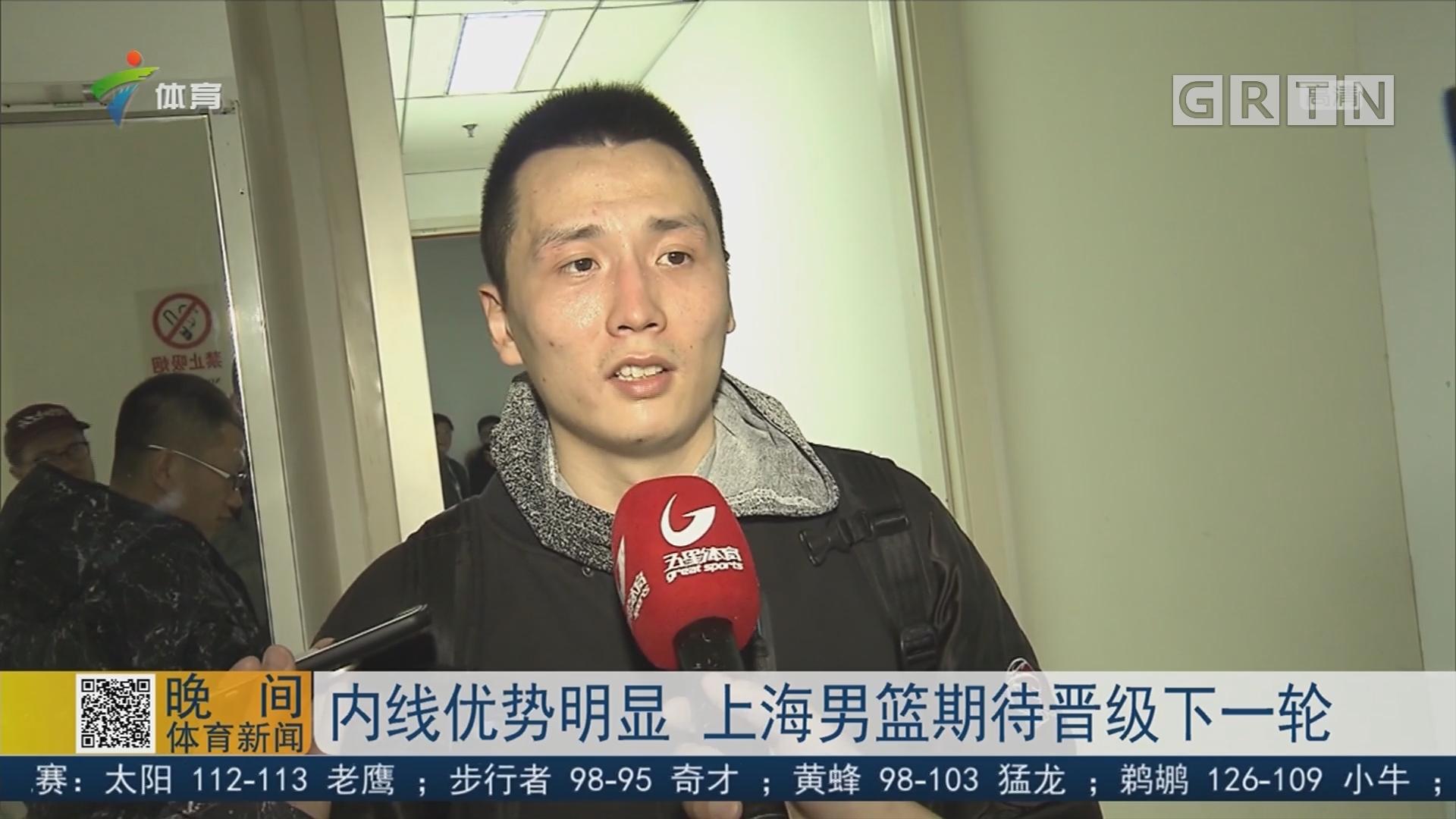 内线优势明显 上海男篮期待晋级下一轮