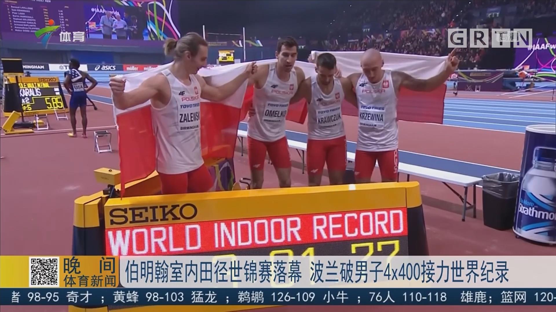 伯明翰室内田径世锦赛落幕 波兰破男子4x400接力世界纪录