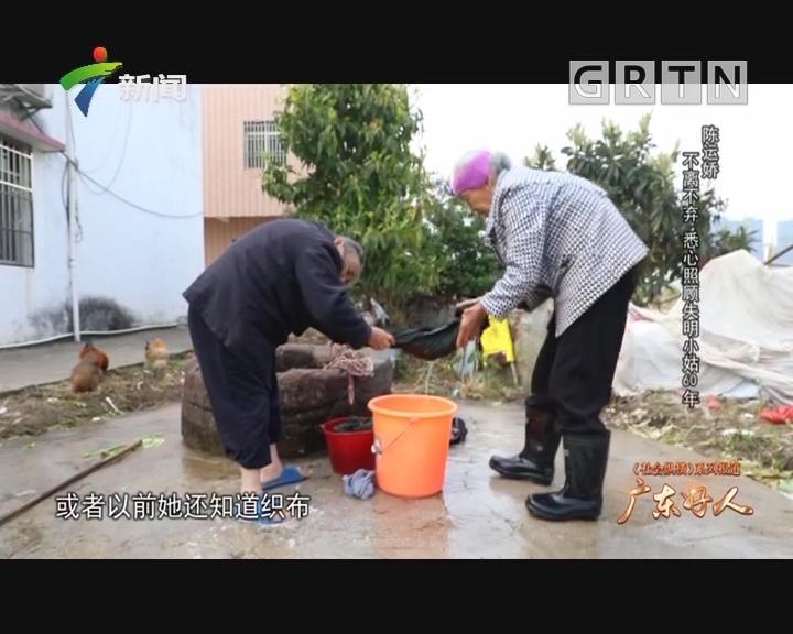 [2018-03-20]社会纵横:陈运娇 不离不弃 悉心照顾失明小姑60年