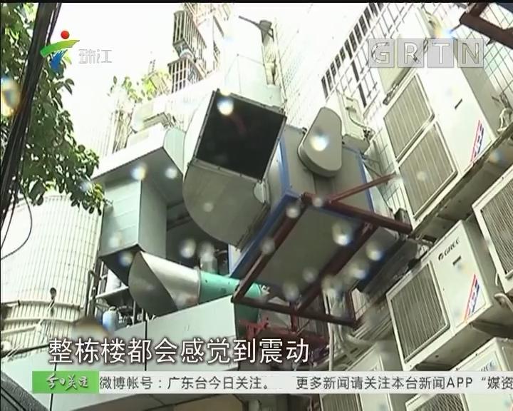 珠海:一面墙30台空调主机 住户日夜无眠