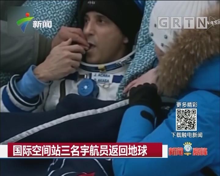 国际空间站三名宇航员返回地球