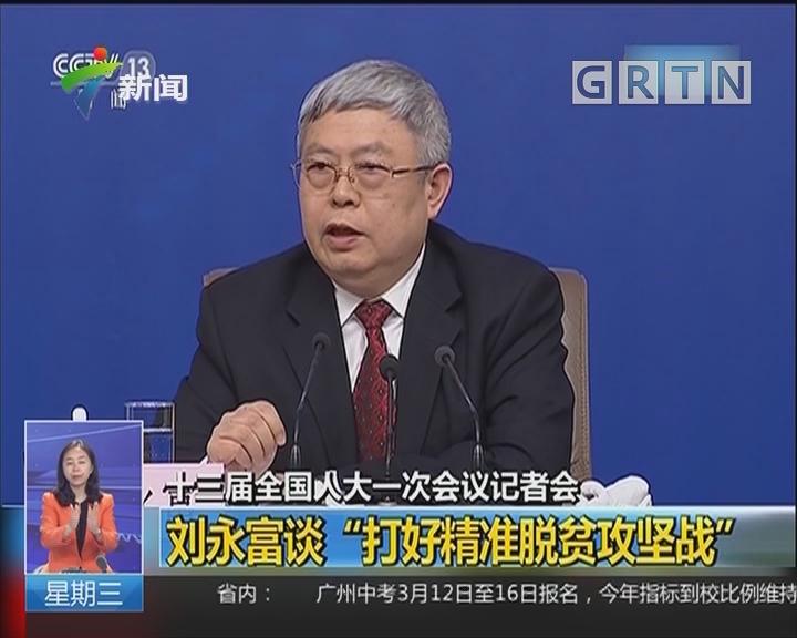"""十三届全国人大一次会议记者会:刘永富谈""""打好精准脱贫攻坚战"""""""