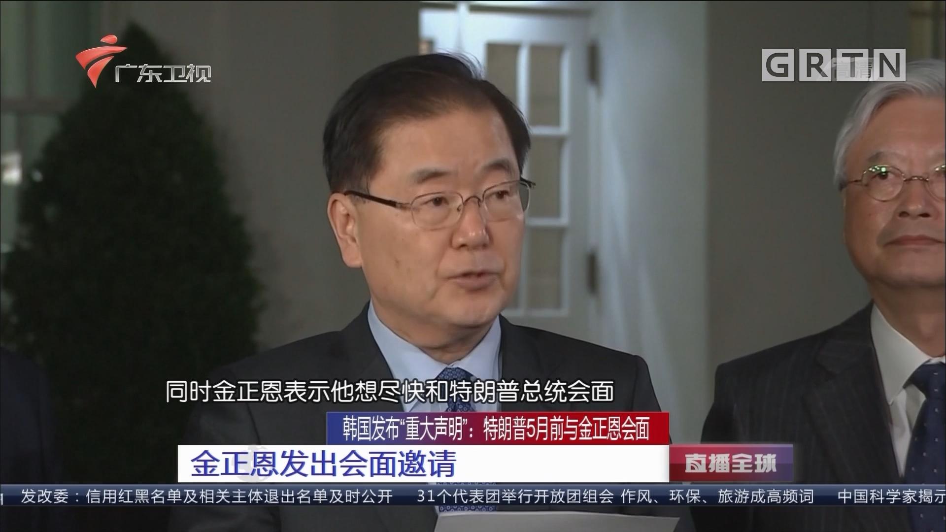 """韩国发布""""重大声明"""":特朗普5月前与金正恩会面 金正恩发出会面邀请"""