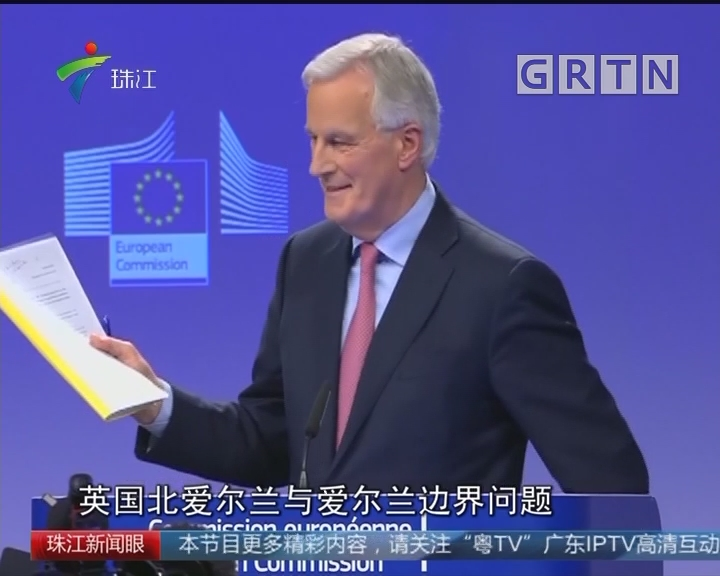 欧盟公布脱欧协议草案强硬向英国施压