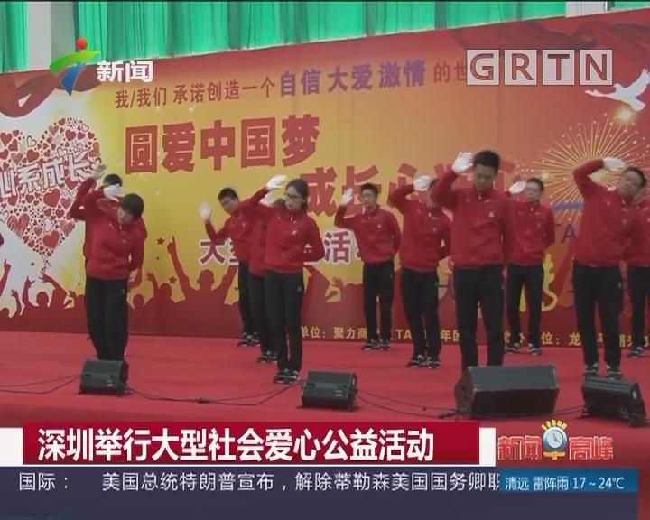 深圳举行大型社会爱心公益活动